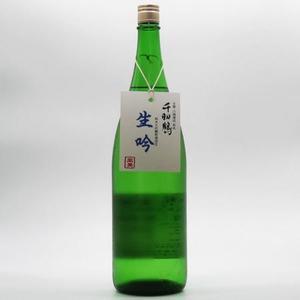 千羽鶴 生吟 1.8L